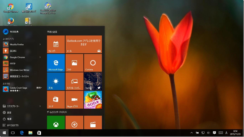 Windows10_Screen
