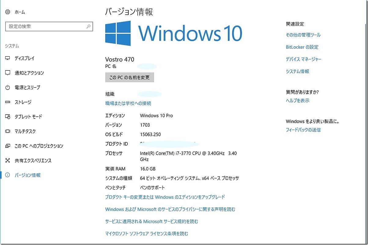 win10_blog
