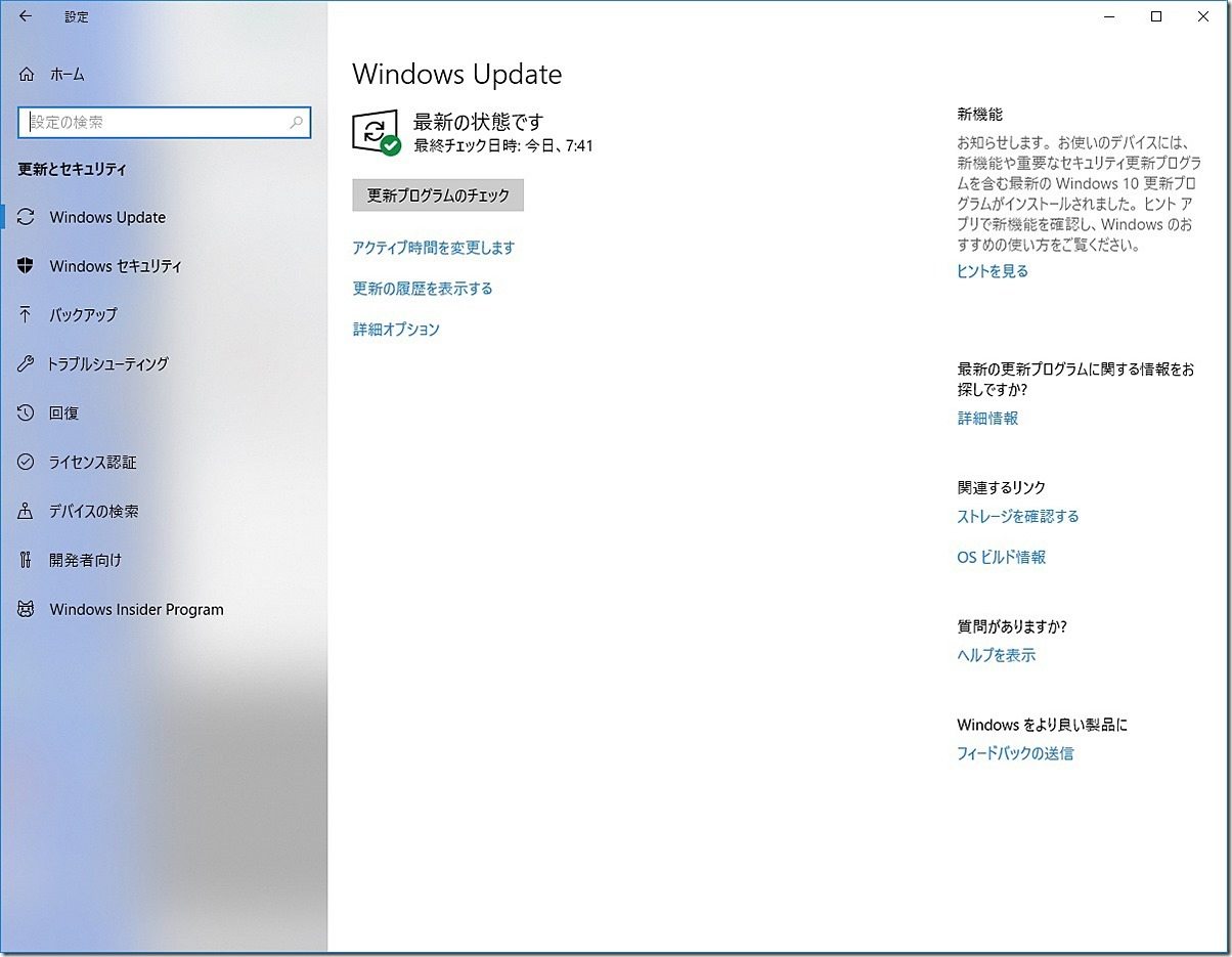 WindowsUpdate20180812