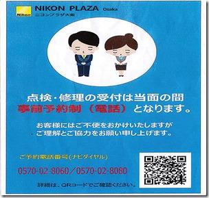 nikon2007281