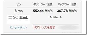 Net_Speed_Softbank